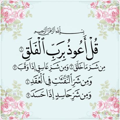 Terjemahan Surah Al-ikhlash Dalam Bahasa Inggris