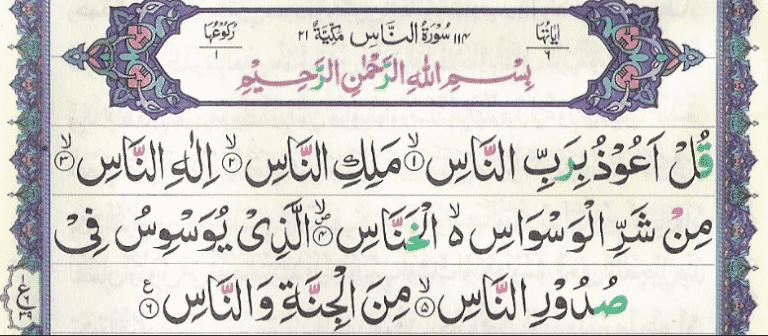 Terjemahan Surah An-Nas Dalam Bahasa Inggris